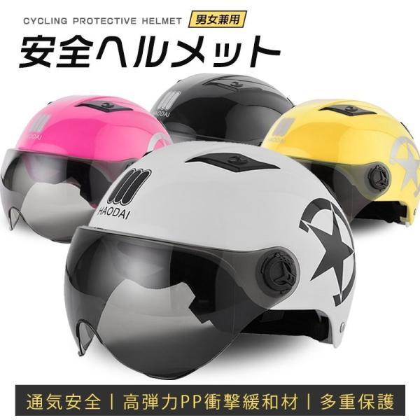ヘルメットバイクヘルメットハーレーバイクハーフヘルメットレンズ付き軽量通気半帽夏用男女兼用ヘルメット多重保護ABS耐衝撃丈夫フリ