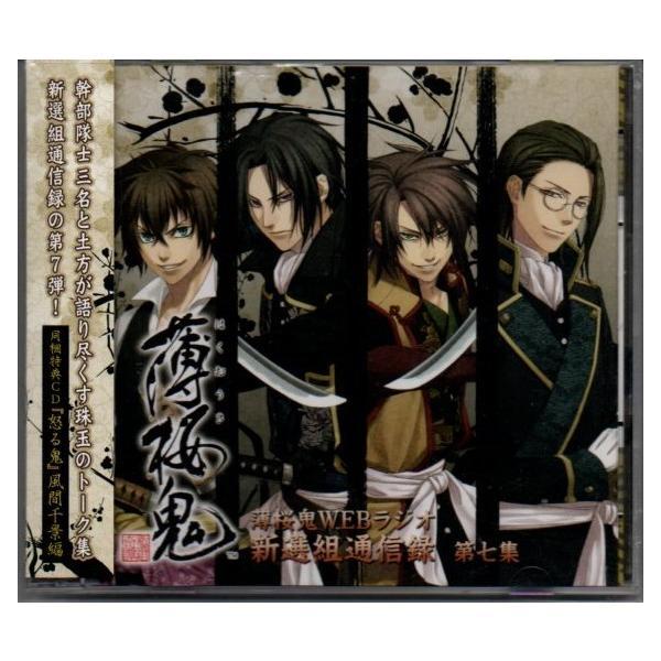 薄桜鬼WEBラジオ 新撰組通信録 第七集 (CD) /yga29-003