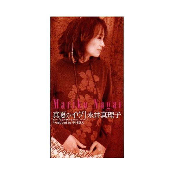 永井真理子真夏のイヴ8cmCDシングル((yshopygb-1576