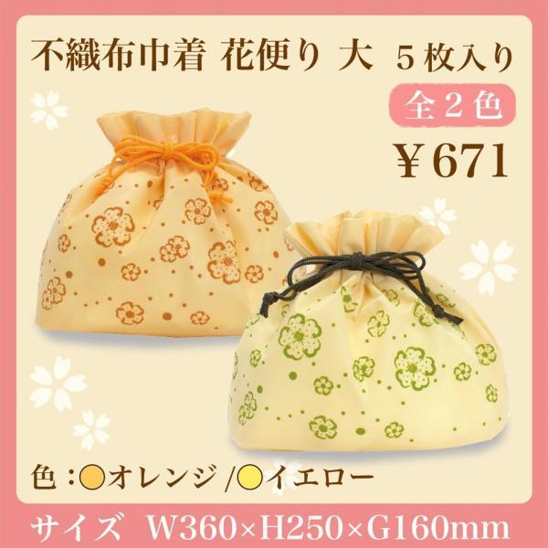 ギフト ラッピング袋 和風不織布巾着 花便り 大 5枚入り 全2柄|asakura-ya