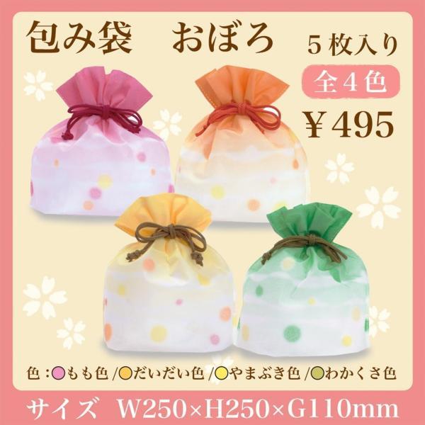 和風ラッピング袋 不織布巾着 包み袋 おぼろ 5枚入り 全4柄|asakura-ya