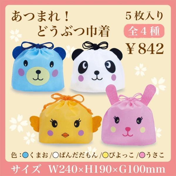 動物型巾着袋 あつまれ!どうぶつ巾着 5枚入り 全4種類|asakura-ya