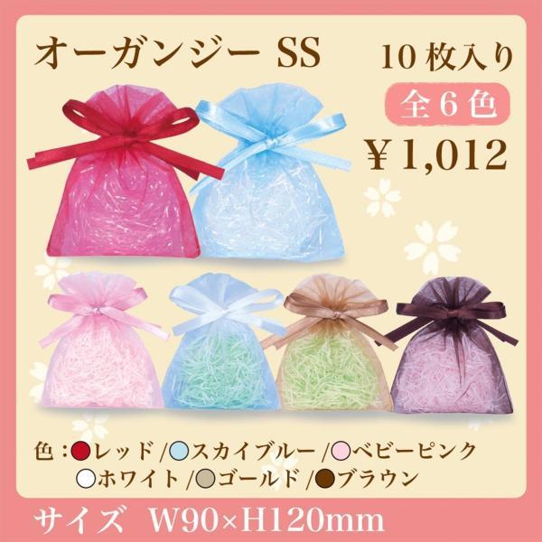 オーガンジー巾着袋 SSサイズ 10枚入り 全6色|asakura-ya