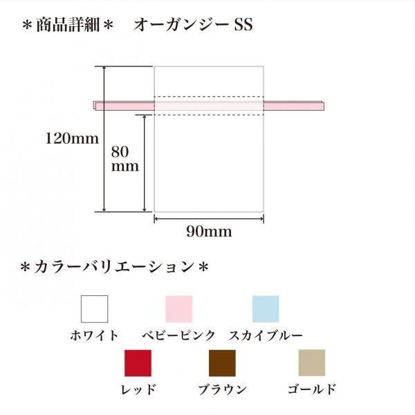 オーガンジー巾着袋 SSサイズ 10枚入り 全6色|asakura-ya|03