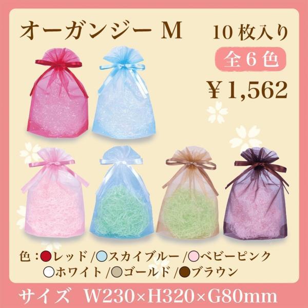 オーガンジー巾着袋 Mサイズ 10枚入り 全6色|asakura-ya
