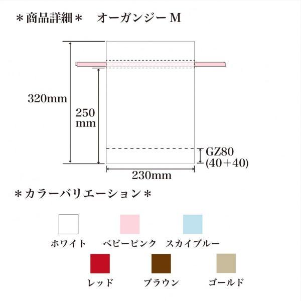 オーガンジー巾着袋 Mサイズ 10枚入り 全6色|asakura-ya|03