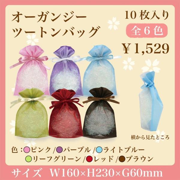 オーガンジーツートンバッグ 10枚入り 全6色 asakura-ya