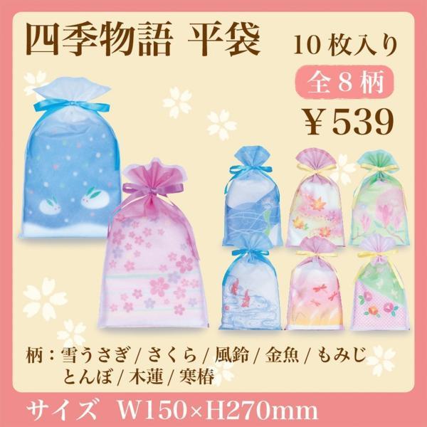 不織布製和風ラッピング 四季物語 平袋 10枚入り 全8柄 季節のイベント 和紙調|asakura-ya