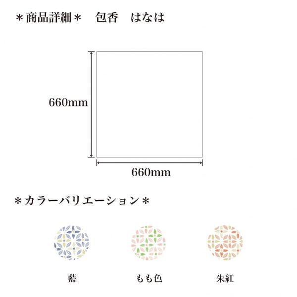 不織布製風呂敷 包香 HOUKA はなは 10枚入り 全3柄|asakura-ya|03