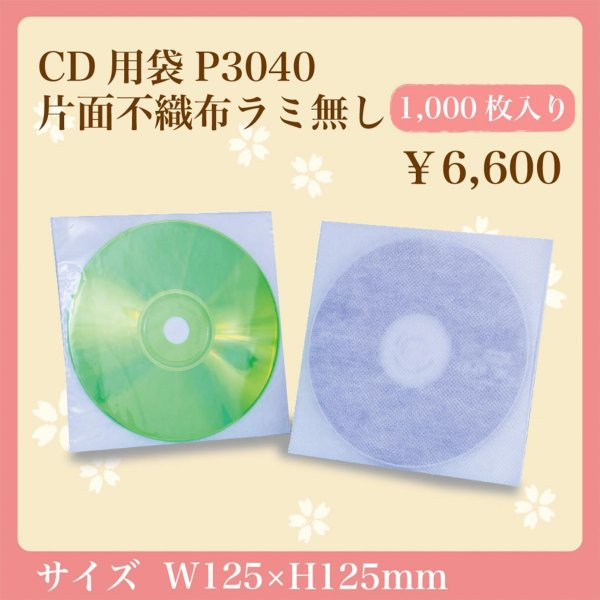 不織布製 CD用袋P3040片面不織布 ラミ無し 1,000枚入り asakura-ya