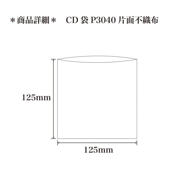 不織布製 CD用袋P3040片面不織布 ラミ無し 1,000枚入り asakura-ya 02