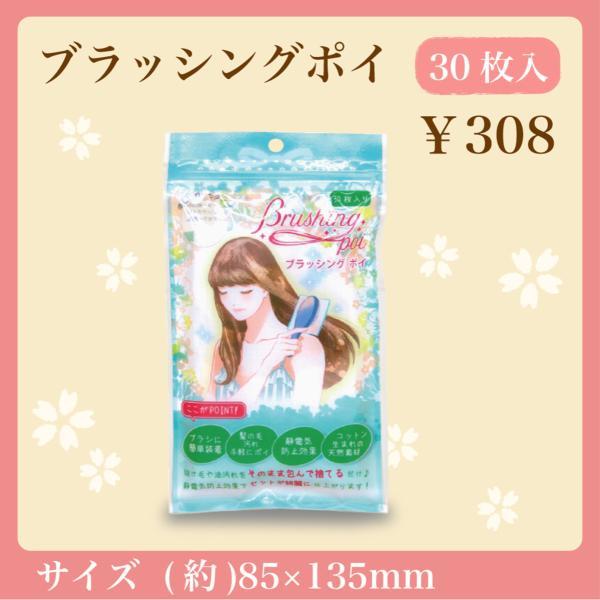 ヘアブラシネット ブラッシングポイ 30枚入り 簡単便利 ブラシクリーン|asakura-ya