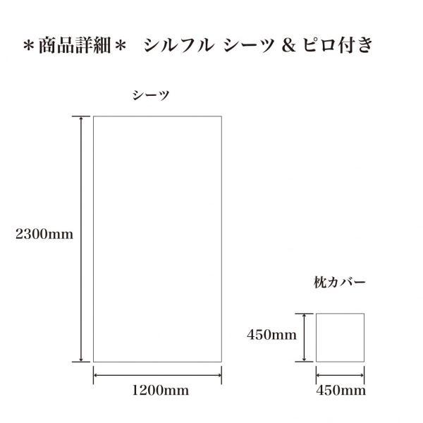 コットン製 使い捨てシーツ シルフル シーツ&ピロ付き|asakura-ya|02