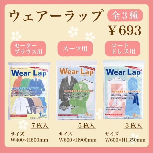 不織布製用洋服カバー ウェアーラップ|asakura-ya