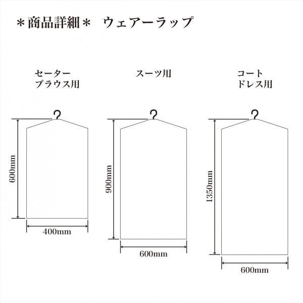 不織布製用洋服カバー ウェアーラップ|asakura-ya|02