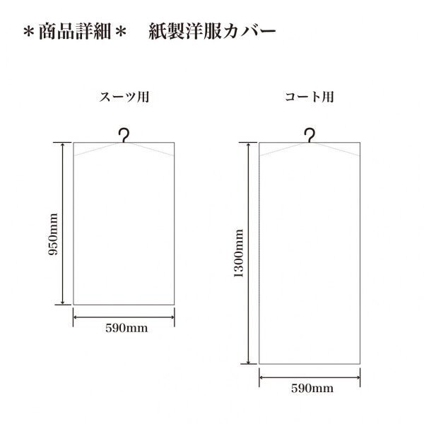 衣装カバー 紙製洋服カバー|asakura-ya|02
