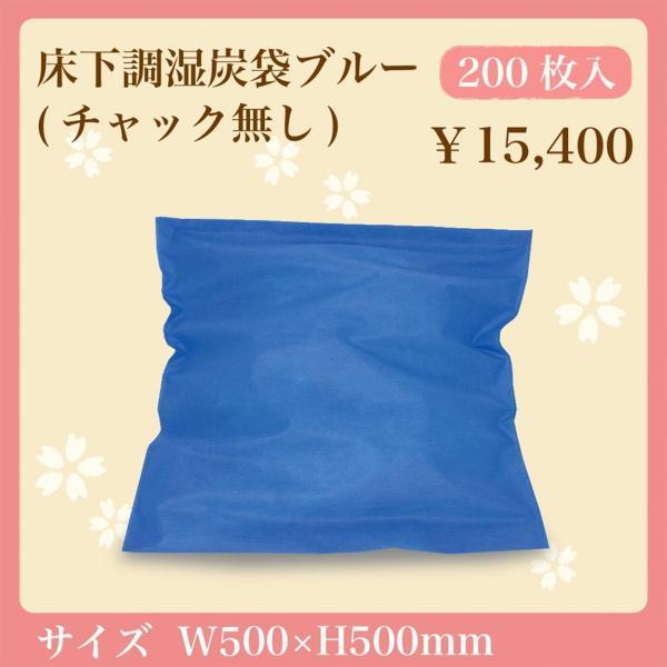 床下調湿炭袋ブルー(チャック無し) 200枚入り asakura-ya