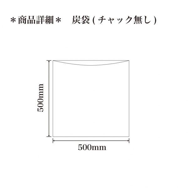 床下調湿炭袋ブルー(チャック無し) 200枚入り asakura-ya 03