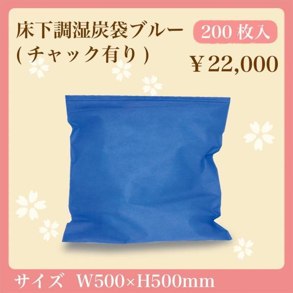 床下調湿炭袋ブルー(チャック有り) 200枚入り asakura-ya