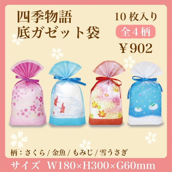 和風 包材 自立可能 四季物語 底ガゼット袋 10枚入り 全4柄 季節のイベント 不織布 和柄|asakura-ya