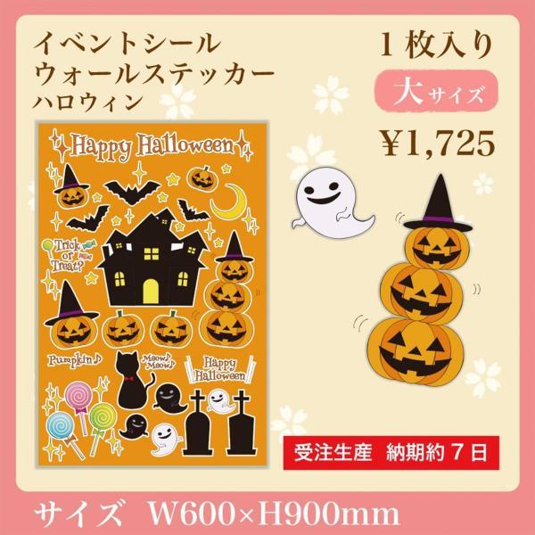 ウォールステッカー ハロウィン シール イベント 壁紙  大サイズ 貼って剥がせる 飾り付け かぼちゃ|asakura-ya