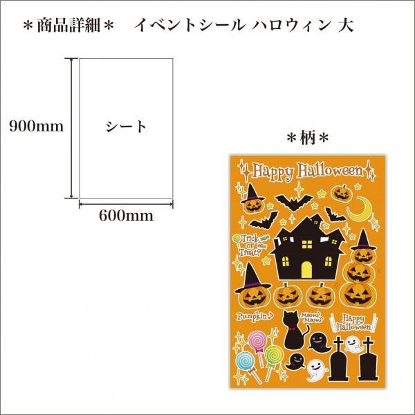 ウォールステッカー ハロウィン シール イベント 壁紙  大サイズ 貼って剥がせる 飾り付け かぼちゃ|asakura-ya|02