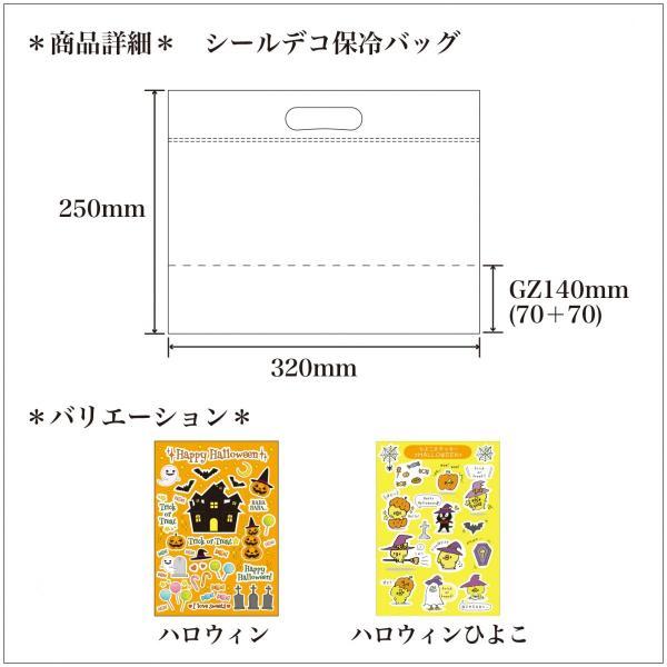 ハロウィン シールデコ保冷バッグ デコシール 1枚入り ひよこ 手提げ袋 デコレーション|asakura-ya|03