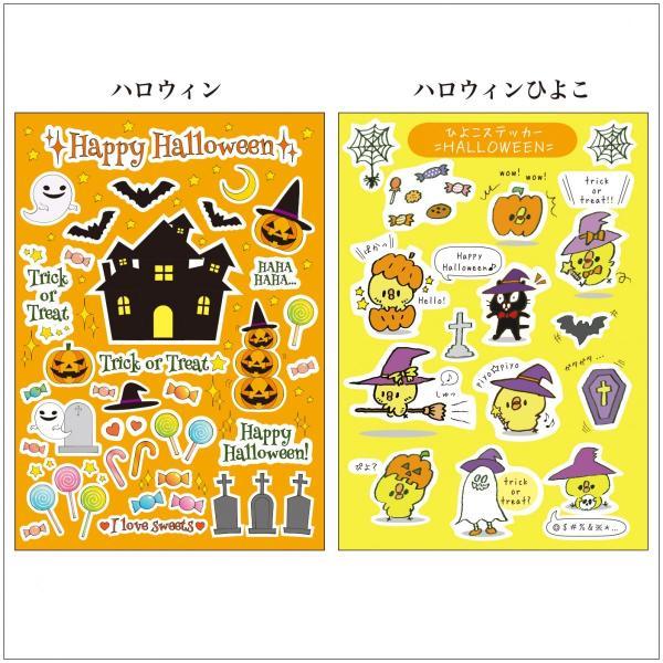 ハロウィン シールデコ保冷バッグ デコシール 1枚入り ひよこ 手提げ袋 デコレーション|asakura-ya|04