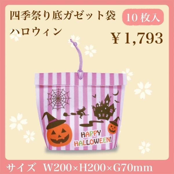 ラッピング 菓子包材 イベント 四季祭り 底ガゼット袋 10枚入り ハロウィン 平袋|asakura-ya