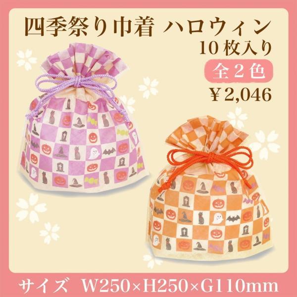 ハロウィンラッピング ギフト巾着 四季祭り巾着 ハロウィン 10枚入り 和風巾着袋 パーティー|asakura-ya