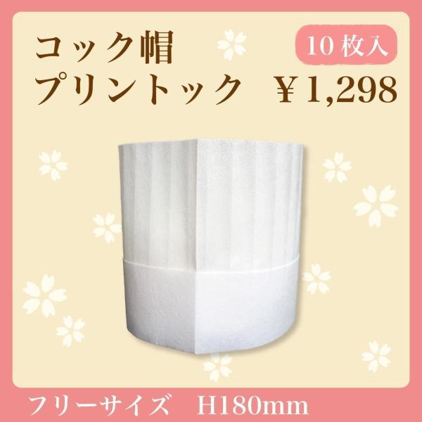 コック帽子 シェフハット 10枚入り プリントック 調理帽子 白|asakura-ya