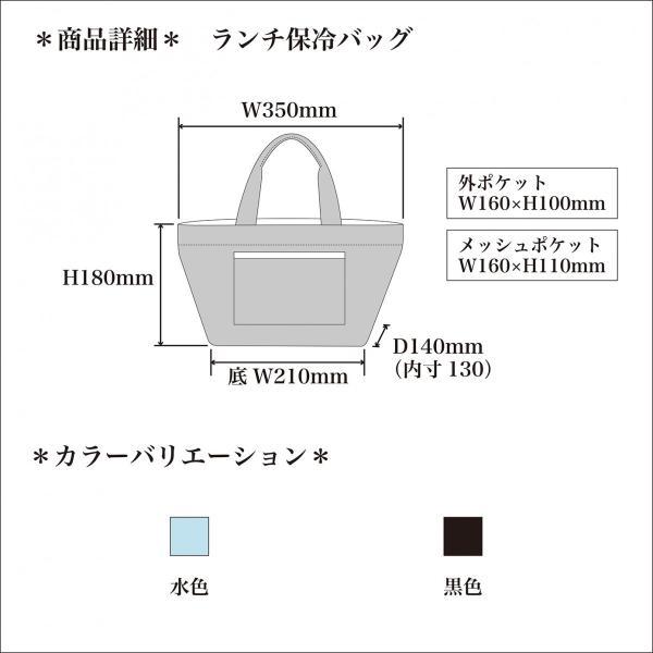 ランチバッグ 保冷バッグ 保温 手提げ袋 お弁当袋 クーラーバッグ|asakura-ya|02