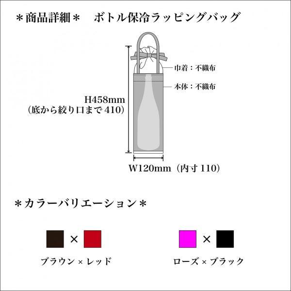 ワインボトルクーラーバッグ ボトル保冷ラッピングバッグ プレゼント用ラッピング asakura-ya 02