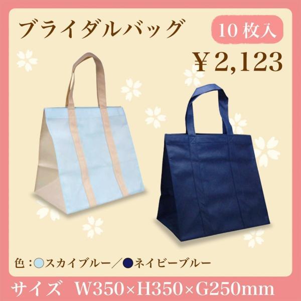 結婚式引き出物 ブライダルバッグ 10枚入り 広マチ手提げ袋 不織布手提げ asakura-ya