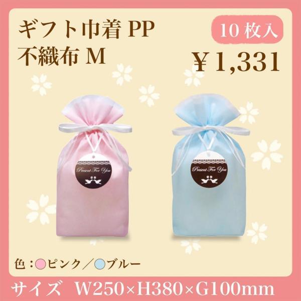 ラッピング用品 ギフト巾着PP不織布M 10枚入り 全2色 プレゼント 包装|asakura-ya