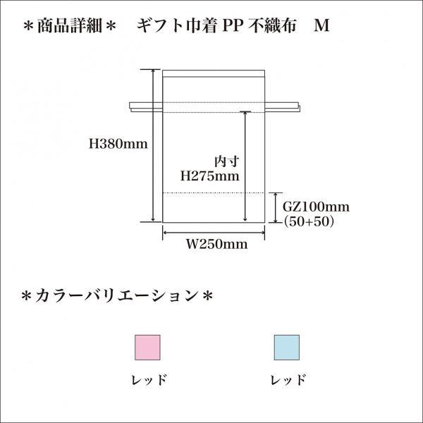 ラッピング用品 ギフト巾着PP不織布M 10枚入り 全2色 プレゼント 包装|asakura-ya|02