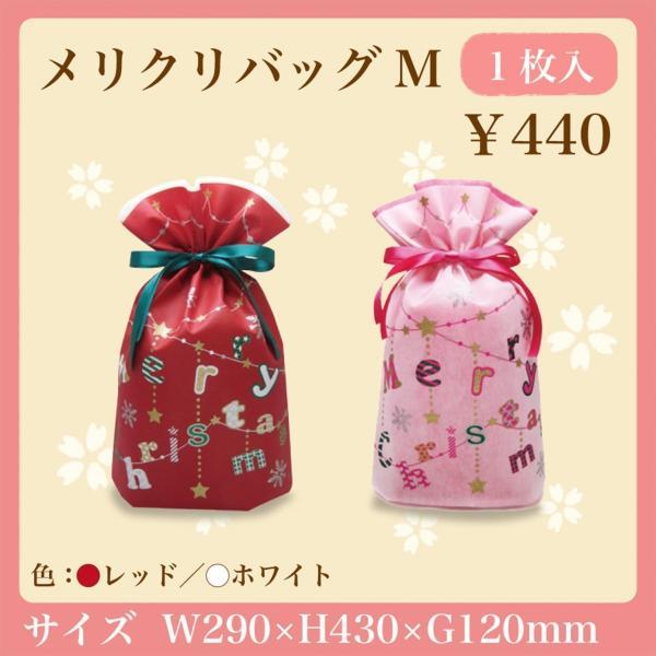 クリスマス巾着 メリクリバッグ 全2色 クリスマスラッピング クリスマスプレゼント袋 asakura-ya