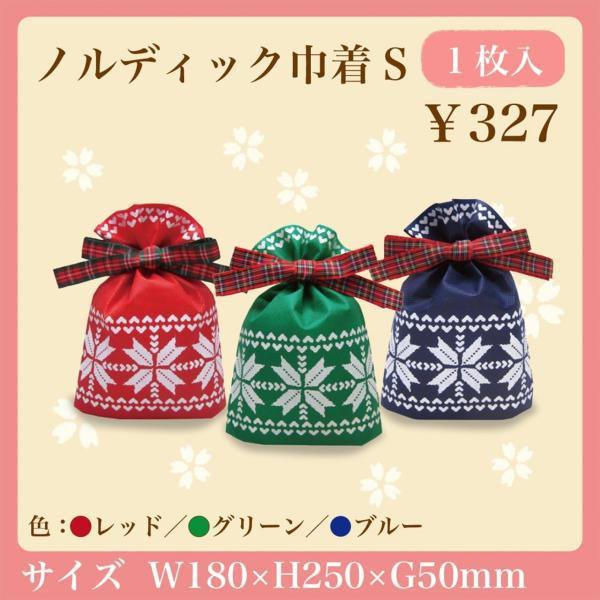 ノルディック巾着 S 全3色 ギフト袋 スノー柄 ラッピング|asakura-ya