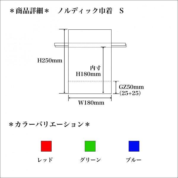 ノルディック巾着 S 全3色 ギフト袋 スノー柄 ラッピング|asakura-ya|02