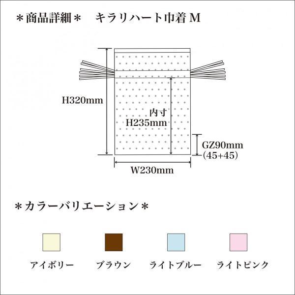 ギフトバッグ プレゼント袋 キラリハート巾着 M 全4柄 ラッピング|asakura-ya|02