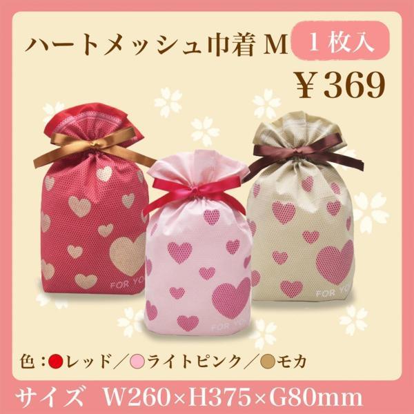 バレンタインギフト袋 ハートメッシュ巾着 M 全3色 ハートのプレゼントバッグ|asakura-ya