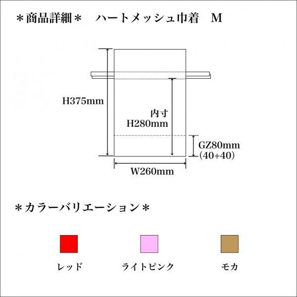 バレンタインギフト袋 ハートメッシュ巾着 M 全3色 ハートのプレゼントバッグ|asakura-ya|02