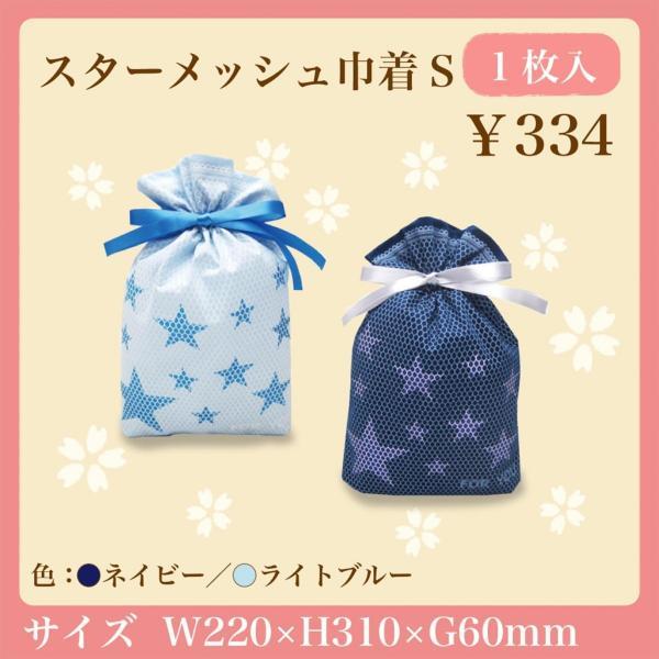 男性向けギフト袋 プレゼント袋 スターメッシュ巾着 S 全2色 星 ラッピング|asakura-ya