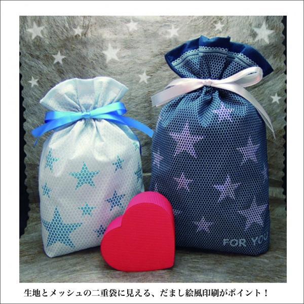 男性向けギフト袋 プレゼント袋 スターメッシュ巾着 S 全2色 星 ラッピング|asakura-ya|03