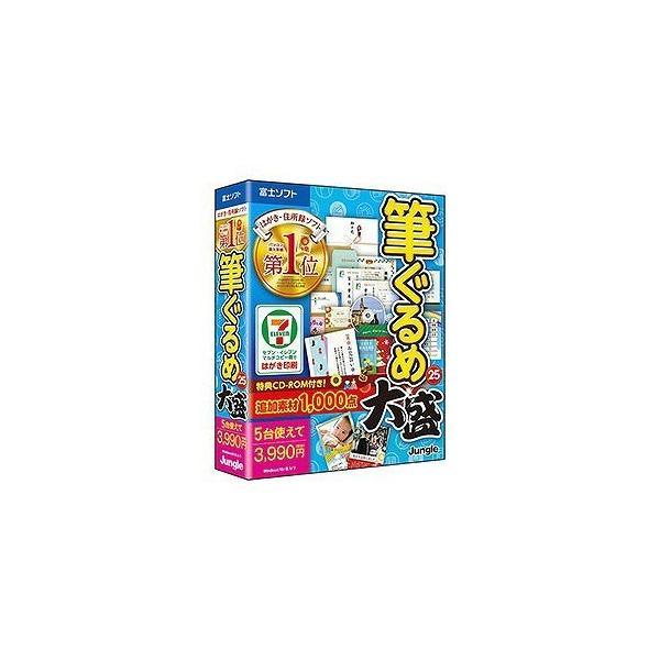 ☆【即納可能】【新品】【PC】筆ぐるめ 25 大盛 for Win CD/DVD-ROM【送料無料】<<数量限定特価>> asakusa-mach