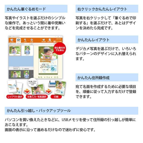 ☆【即納可能】【新品】【PC】筆ぐるめ 25 大盛 for Win CD/DVD-ROM【送料無料】<<数量限定特価>> asakusa-mach 04
