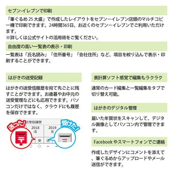 ☆【即納可能】【新品】【PC】筆ぐるめ 25 大盛 for Win CD/DVD-ROM【送料無料】<<数量限定特価>> asakusa-mach 06