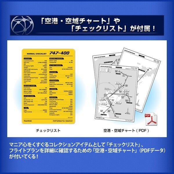 ☆【即納可能】【新品】【PC】パイロットストーリー 747リアルオペレーションDX DVD-ROM【送料無料※沖縄除く】|asakusa-mach|04