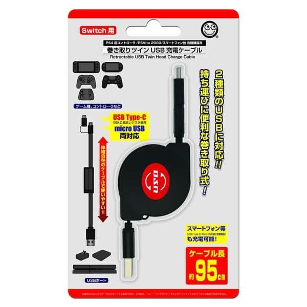 【新品】【ETC_G】(Switch/PS4用コントローラ/PSVita2000/スマートフォン他 各機種用)巻き取りツインUSB充電ケーブル[お取寄せ品]|asakusa-mach
