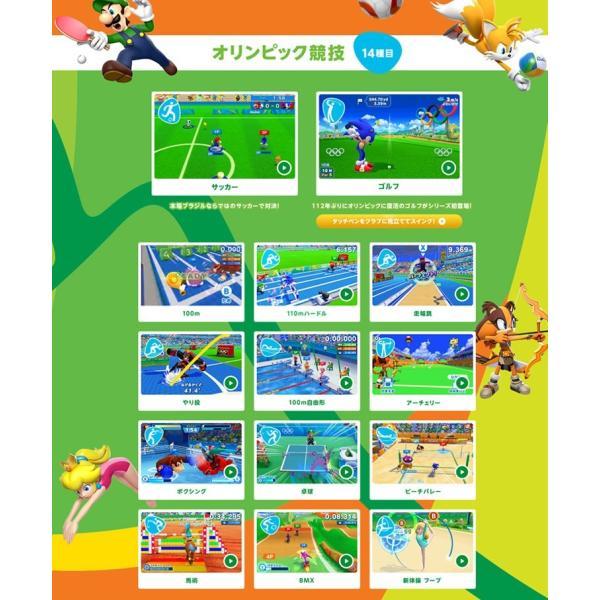 [メール便OK]【新品】【3DS】マリオ&ソニック AT リオ オリンピック[在庫品]|asakusa-mach|03